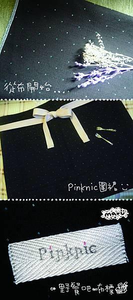 自製Pinknic圍裙