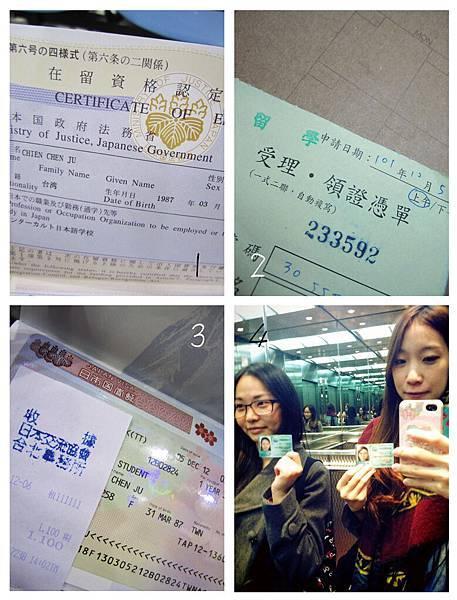 辦簽證+國際學生證