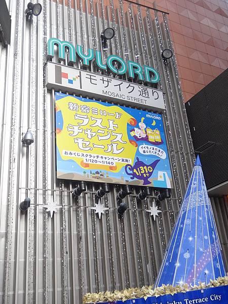 新宿mylord百貨