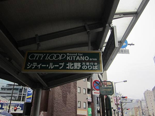 神戶下雨日