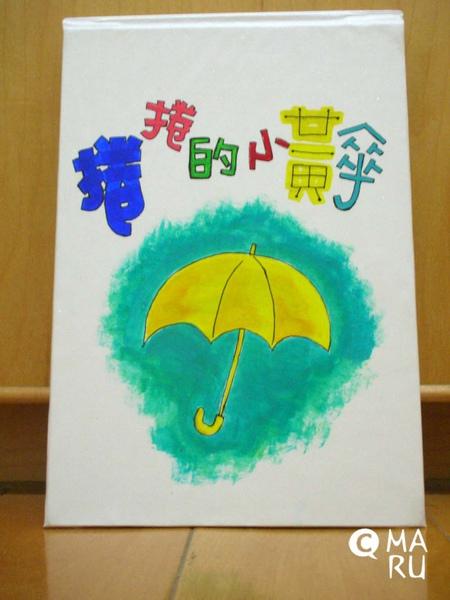 捲捲的小黃傘
