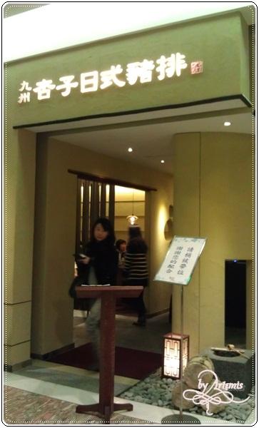 幸子日式豬排