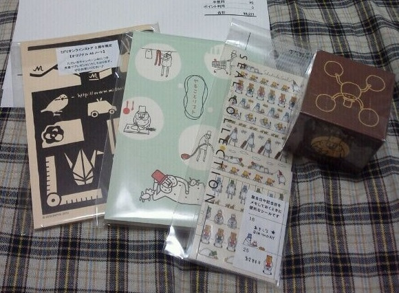 Midori Ojisan Stamp