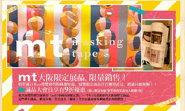 MT OSAKA limited edition