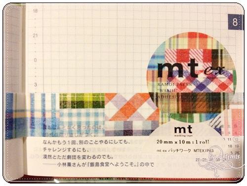 MT ex 拼布Patchwork