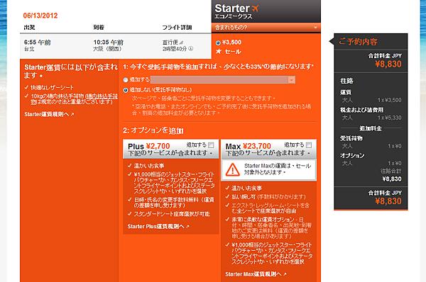 JetStar_ticket_0613