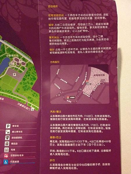 濱海灣花園Gardens by the Bay中文導覽