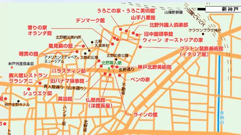 北野異人館map