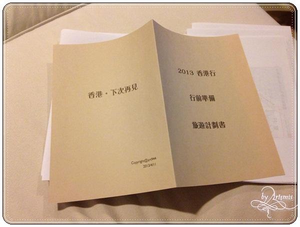 香港旅遊小冊子