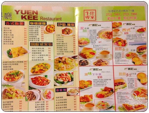 yuankee_menu1