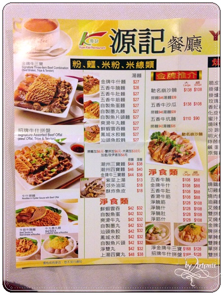 yuankee_menu2