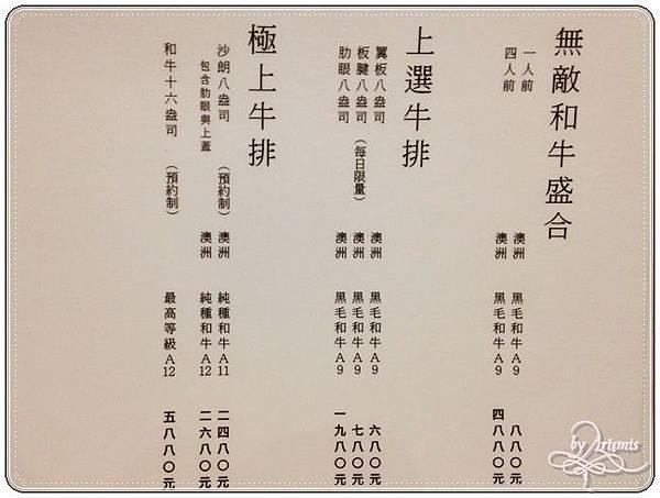 Muteki 燒肉 (16).JPG