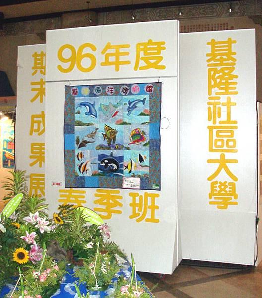 基隆社大海洋博物館.jpg