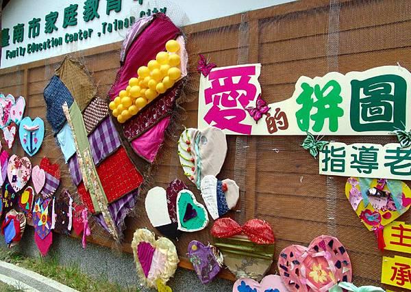 台南市家庭教育中心家長合作.jpg