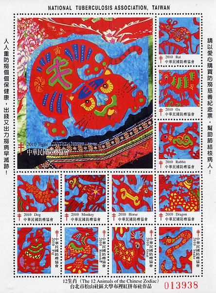 2010防癆郵票.jpg