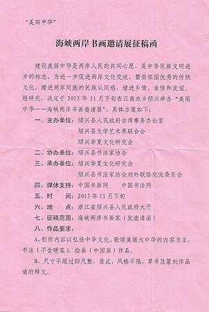 20131120-海峽兩岸書畫邀請展徵稿函-正面