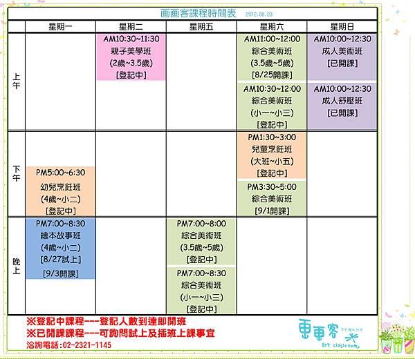 0823課程表_副本