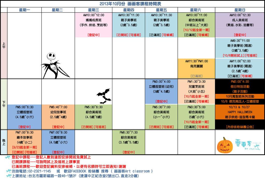 20130917-10月課程表_副本.jpg