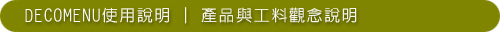 標題DM說明01-01-01產品與工料觀念說明.jpg