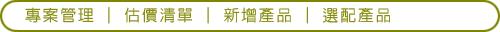 專案管理15-估價清單04-新增產品02-選配產品.jpg