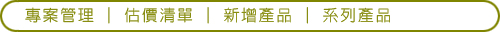 專案管理15-估價清單04-新增產品05-系列產品.jpg