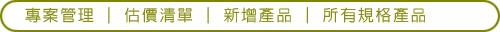 專案管理15-估價清單04-新增產品06-所有規格產品.jpg