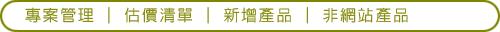 專案管理15-估價清單04-新增產品07-非網站產品.jpg