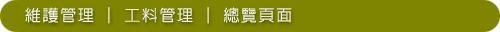 維護管理─工料管理01─總覽頁面.jpg