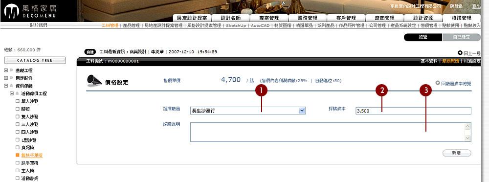 02工料管理03-02廠商報價04.jpg
