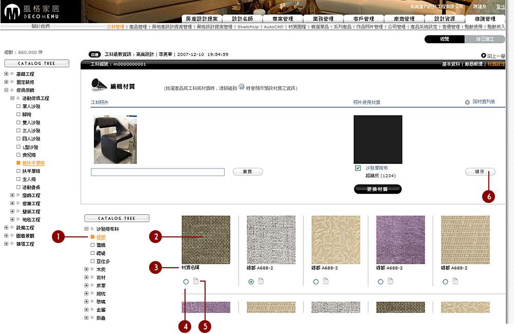 02工料管理03-03材質設定02-編輯材質02.jpg