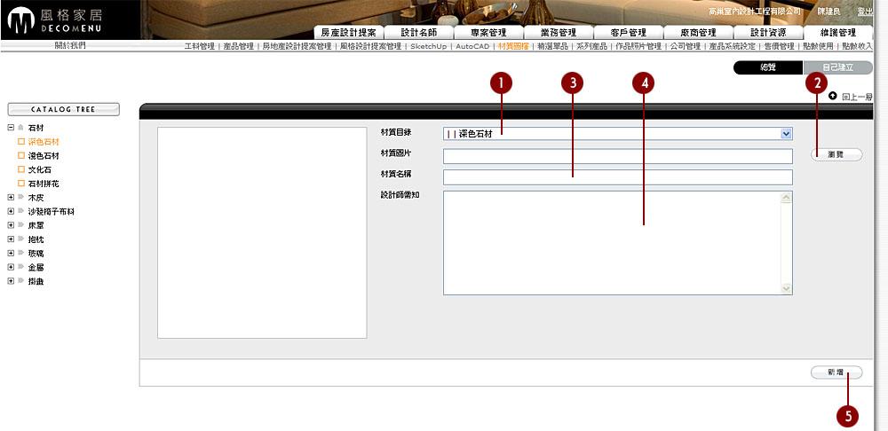 08材質管理03-新增材質.jpg