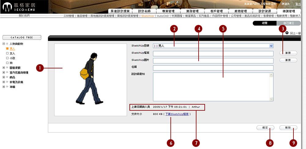 06SketchUp管理02-編輯.jpg