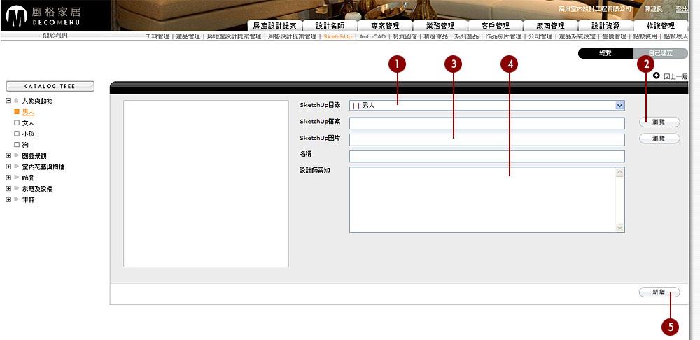 06SketchUp管理03-新增.jpg
