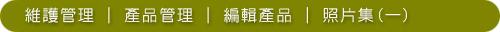 維護管理─產品管理05─編輯產品─照片集01.jpg
