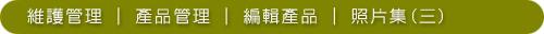 維護管理─產品管理05─編輯產品─照片集03.jpg