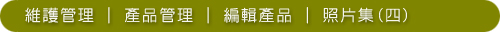 維護管理─產品管理05─編輯產品─照片集04.jpg