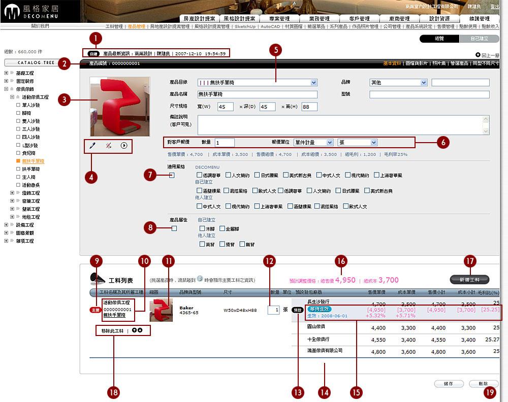 03產品管理-03編輯產品-01基本資料01.jpg