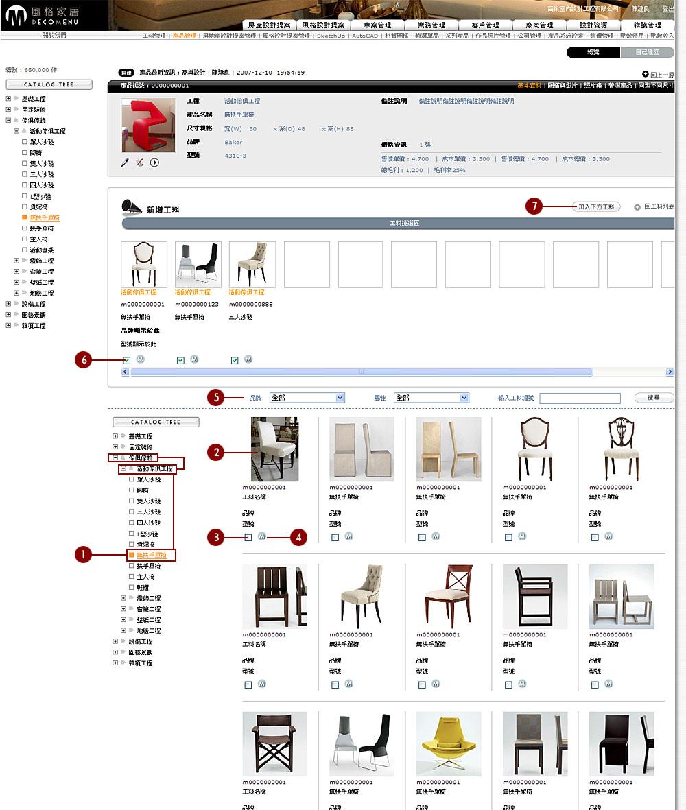 03產品管理-03編輯產品-01基本資料04.jpg