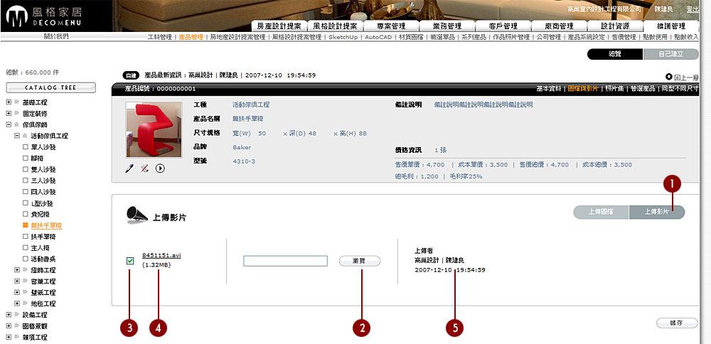 03產品管理-03編輯產品-02圖檔與影片02.jpg