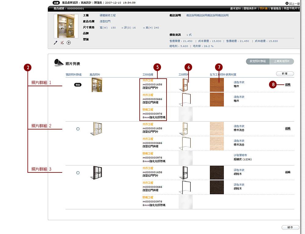 03產品管理-03編輯產品-03照片集01-照片群組總覽02.jpg