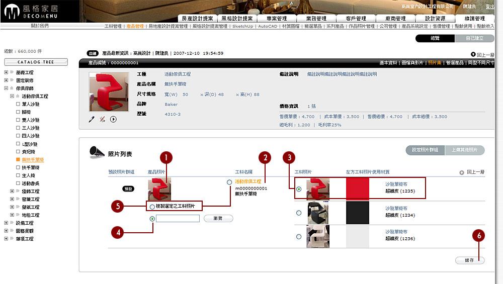 03產品管理-03編輯產品-03照片集02-編輯照片群組預設值01.jpg