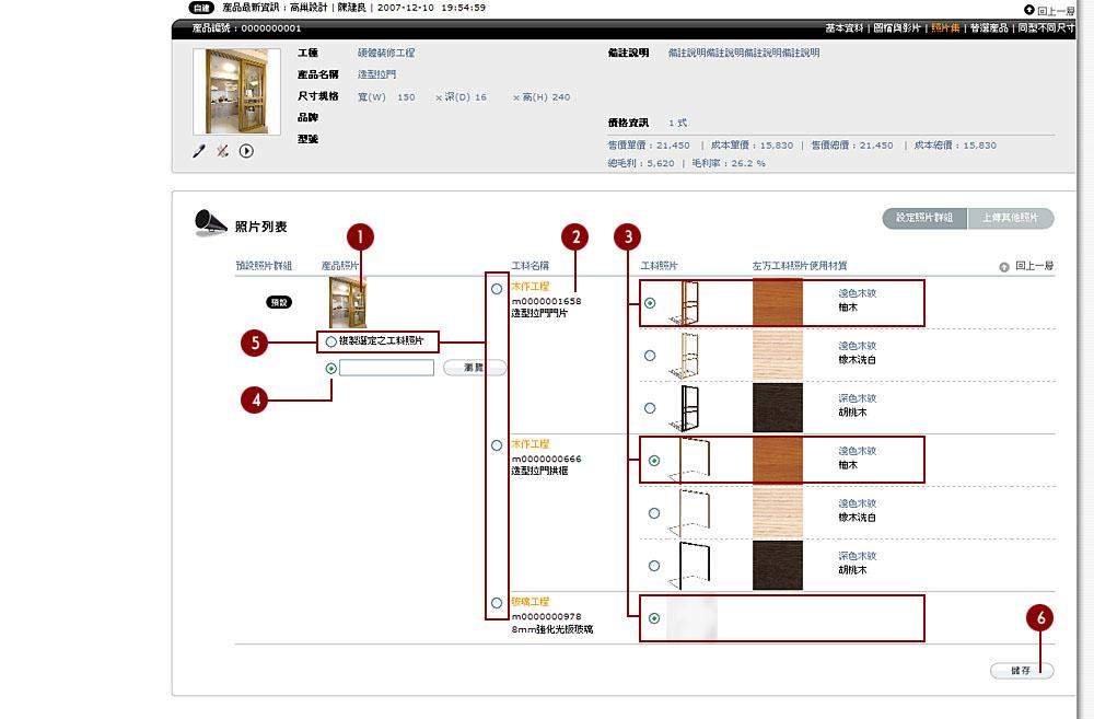 03產品管理-03編輯產品-03照片集02-編輯照片群組預設值02.jpg