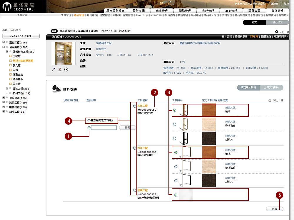 03產品管理-03編輯產品-03照片集04-新增照片群組02.jpg