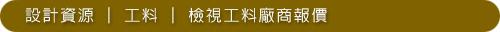 設計資源05-工料02-檢視工料廠商報價.jpg