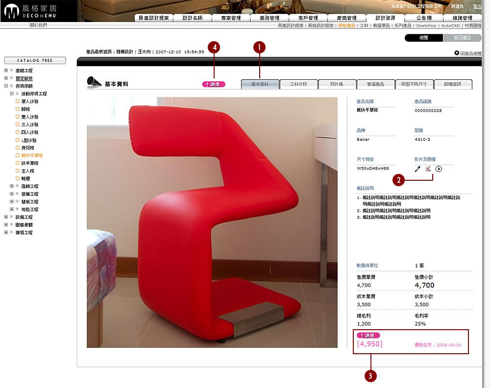 設計資源04-產品02-基本資料01.jpg