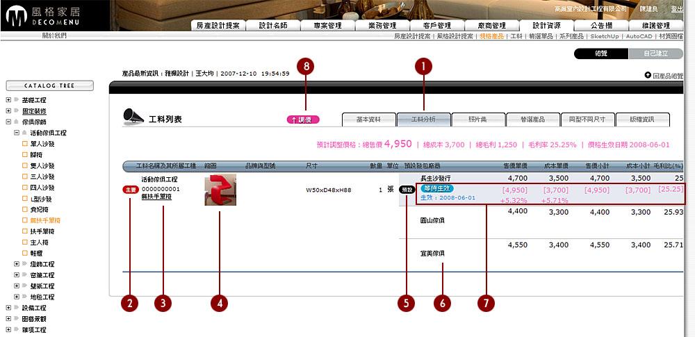 設計資源04-產品03-工料分析01.jpg