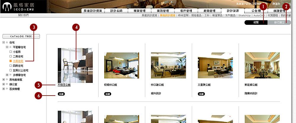 設計資源02-風格設計提案01-總覽.jpg
