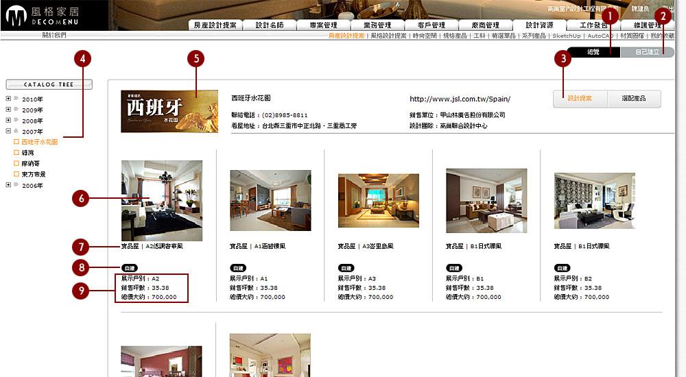 設計資源01-房地產設計提案01-總覽.jpg