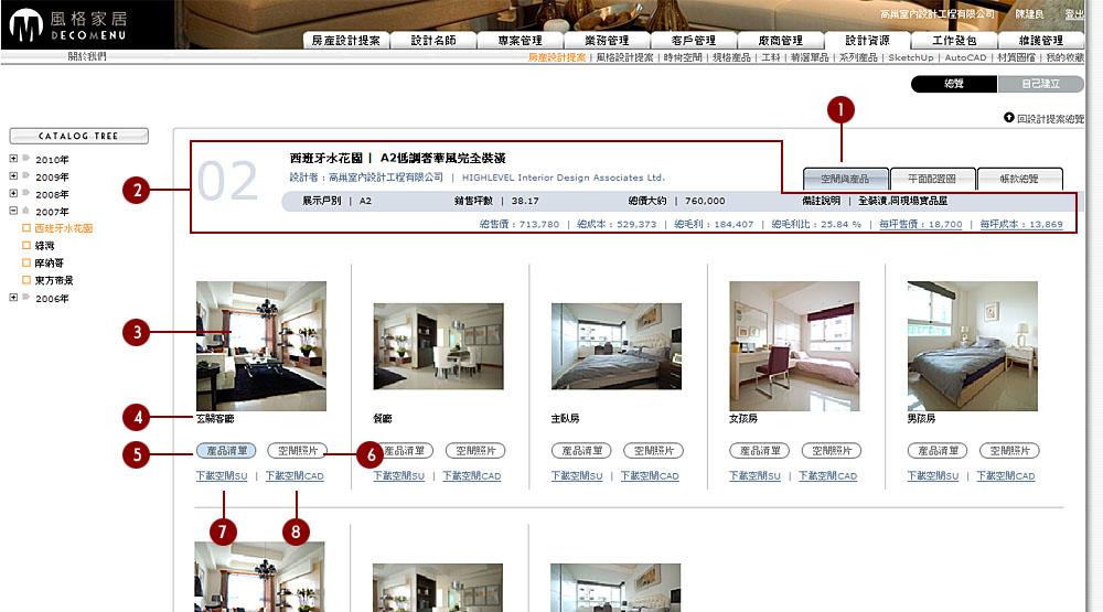 設計資源01-房地產設計提案02-空間與產品01-總覽.jpg