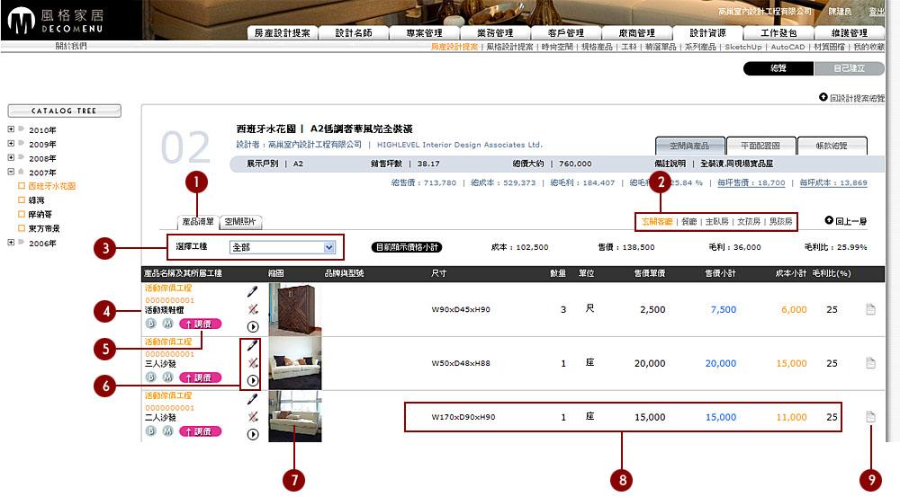 設計資源01-房地產設計提案02-空間與產品02-產品清單01-總覽.jpg